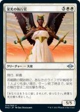 栄光の執行官/Glorious Enforcer 【日本語版】 [MH2-白U]