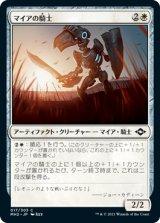 マイアの騎士/Knighted Myr 【日本語版】 [MH2-白C]