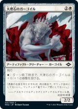 大理石のガーゴイル/Marble Gargoyle 【日本語版】 [MH2-白C]