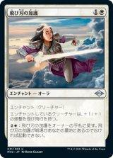 飛び刃の加護/Skyblade's Boon 【日本語版】 [MH2-白U]