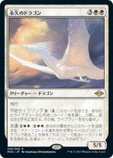 永久のドラゴン/Timeless Dragon 【日本語版】 [MH2-白R]