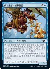 積み過ぎた空中要員/Burdened Aerialist 【日本語版】 [MH2-青C]