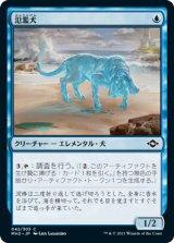 氾濫犬/Floodhound 【日本語版】 [MH2-青C]
