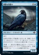 邪悪な見張り/Foul Watcher 【日本語版】 [MH2-青C]