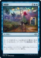明晰夢/Lucid Dreams 【日本語版】 [MH2-青U]