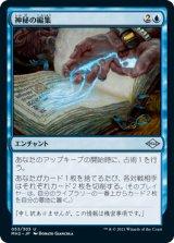 神秘の編集/Mystic Redaction 【日本語版】 [MH2-青U]