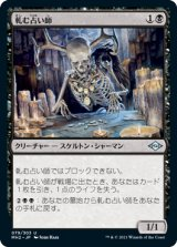 軋む占い師/Clattering Augur 【日本語版】 [MH2-黒U]