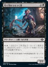 光り刃のうろつく者/Gilt-Blade Prowler 【日本語版】 [MH2-黒C]