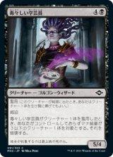 毒々しい学芸員/Loathsome Curator 【日本語版】 [MH2-黒C]