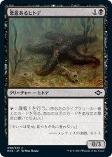 悪意あるヒトデ/Sinister Starfish 【日本語版】 [MH2-黒C]