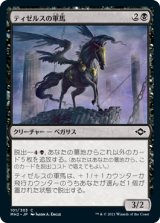 ティゼルスの軍馬/Tizerus Charger 【日本語版】 [MH2-黒C]