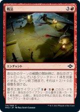 戦法/Battle Plan 【日本語版】 [MH2-赤C]