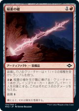 稲妻の槍/Lightning Spear 【日本語版】 [MH2-赤C]