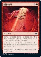 鉱山の崩壊/Mine Collapse 【日本語版】 [MH2-赤C]