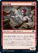 革命主義者/Revolutionist 【日本語版】 [MH2-赤C]
