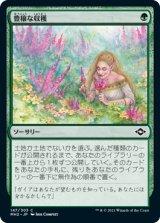 豊穣な収穫/Abundant Harvest 【日本語版】 [MH2-緑C]