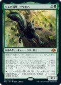 リスの将軍、サワギバ/Chatterfang, Squirrel General 【日本語版】 [MH2-緑MR]