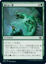 盛大な一撃/Flourishing Strike 【日本語版】 [MH2-緑C]