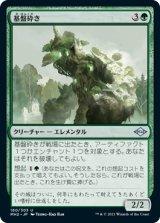 基盤砕き/Foundation Breaker 【日本語版】 [MH2-緑U]
