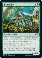 きらめき這い/Glinting Creeper 【日本語版】 [MH2-緑U]
