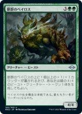 獣群のベイロス/Herd Baloth 【日本語版】 [MH2-緑U]