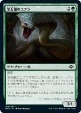 宝石眼のコブラ/Jewel-Eyed Cobra 【日本語版】 [MH2-緑C]
