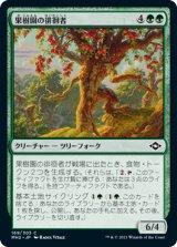 果樹園の徘徊者/Orchard Strider 【日本語版】 [MH2-緑C]