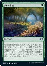 リスの聖域/Squirrel Sanctuary 【日本語版】 [MH2-緑U]