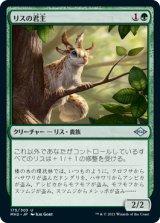 リスの君主/Squirrel Sovereign 【日本語版】 [MH2-緑U]