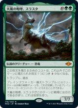 大嵐の咆哮、スラスタ/Thrasta, Tempest's Roar 【日本語版】 [MH2-緑MR]
