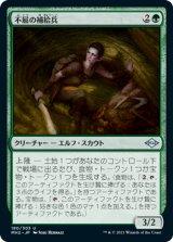 不屈の補給兵/Tireless Provisioner 【日本語版】 [MH2-緑U]