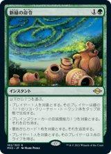新緑の命令/Verdant Command 【日本語版】 [MH2-緑R]