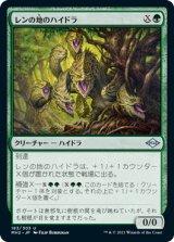 レンの地のハイドラ/Wren's Run Hydra 【日本語版】 [MH2-緑U]
