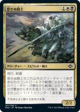 息せぬ騎士/Breathless Knight 【日本語版】 [MH2-金C]