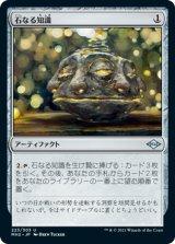 石なる知識/Brainstone 【日本語版】 [MH2-灰U]