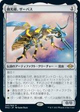 微光蜂、ザーバス/Zabaz, the Glimmerwasp 【日本語版】 [MH2-灰R]