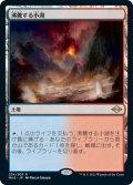 沸騰する小湖/Scalding Tarn 【日本語版】 [MH2-土地R]
