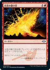 火炎の裂け目/Flame Rift 【日本語版】 [MH2-赤U]