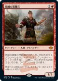 帝国の徴募兵/Imperial Recruiter 【日本語版】 [MH2-赤MR]