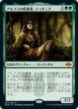 アルゴスの庇護者、ティタニア/Titania, Protector of Argoth 【日本語版】 [MH2-緑MR]