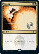 名誉回復/Vindicate 【日本語版】 [MH2-金R]