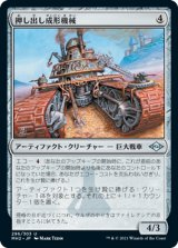 押し出し成形機械/Extruder 【日本語版】 [MH2-灰U]