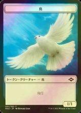 [FOIL] 鳥/Bird 【日本語版】 [MH2-トークン]