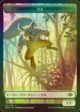 [FOIL] リス/Squirrel 【日本語版】 [MH2-トークン]