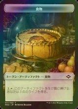 [FOIL] 食物/Food No.17 【日本語版】 [MH2-トークン]