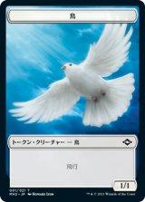 鳥/Bird 【日本語版】 [MH2-トークン]