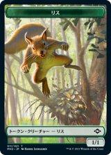 リス/Squirrel 【日本語版】 [MH2-トークン]