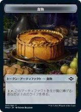 食物/Food No.17 【日本語版】 [MH2-トークン]