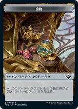 宝物/Treasure No.21 【日本語版】 [MH2-トークン]