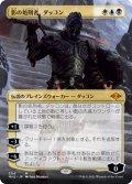 影の処刑者、ダッコン/Dakkon, Shadow Slayer (全面アート版) 【日本語版】 [MH2-金MR]